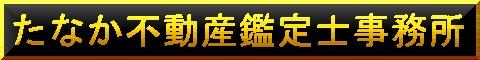 群馬県の不動産鑑定は たなか不動産鑑定士事務所 へ | 不動産の相続・節税・戦略・賃貸経営のコンサルタント