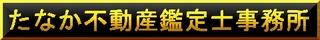 群馬県の不動産鑑定は たなか不動産鑑定士事務所 へ | 不動産相続・経営者向け所有不動産・賃貸経営のコンサルタント
